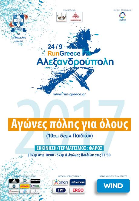 RUN GREECE ΑΛΕΞΑΝΔΡΟΥΠΟΛΗΣ