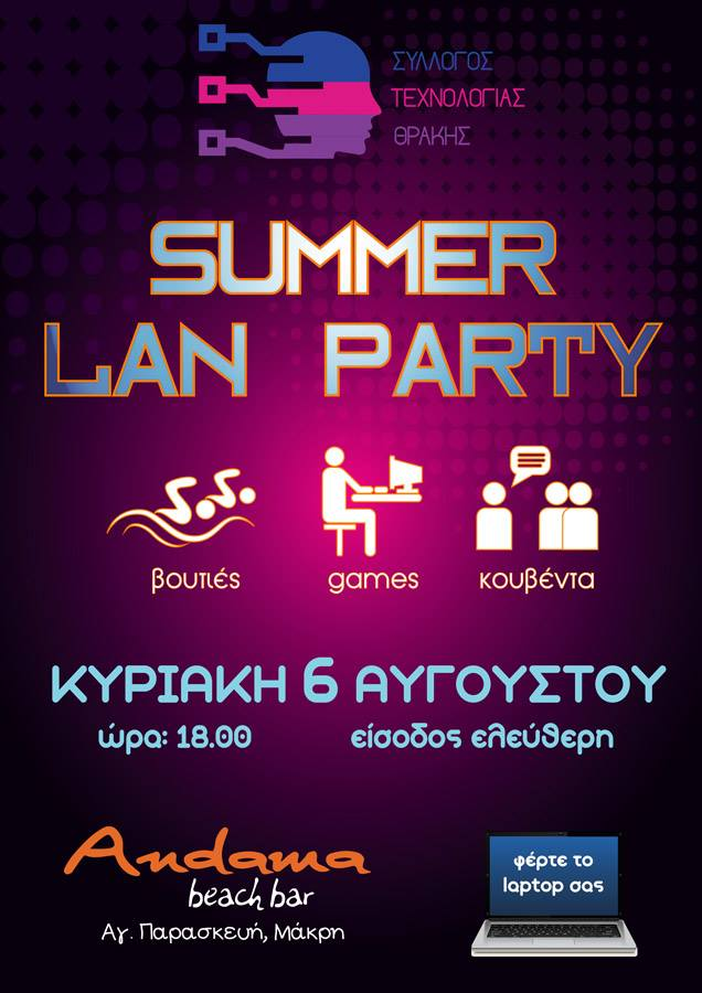 steth-lan-party