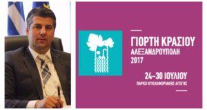 xristodoulos topsidis giorti krasiou 2017