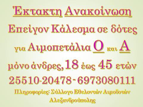 47134279bad Επείγουσα έκκληση για Αιμοπετάλια – Radiomax.gr