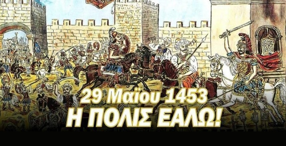 Η άλωση της Πόλης και η εντολή του τελευταίου αυτοκράτορα (γραφει ο  Αναστάσιος Λαυρέντζος) – Radiomax.gr